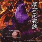 東方永夜抄 〜 Imperishable Night. 【上海アリス幻樂団】