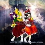 幺樂団の歴史5 〜 Akyu's Untouched Score vol.5 【上海アリス幻樂団】