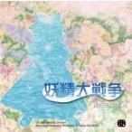 妖精大戦争 〜 東方三月精 【上海アリス幻樂団】