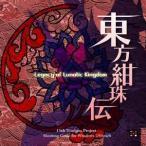 東方紺珠伝 〜 Legacy of Lunatic Kingdom. 【上海アリス幻樂団】