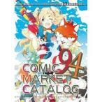 コミックマーケット94 冊子カタログ 【有限会社コミケット】