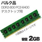 【デスクトップ用】【DDR2-800 PC2-6400】【2GB】PC2-800/2GB
