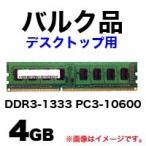 【デスクトップ用】【DDR3-1333 PC3-10600…