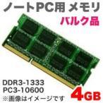 【SO DIMM ノートPC用】【DDR3-1333 PC3-10600】【4GB】PCN3-1333/4GB