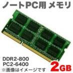 【SO DIMM ノートPC用】【DDR2-800 PC2-6400】【2GB】PCN2-800/2GB