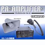 車載用拡声器アンプリファイヤー 20W マイク スピーカー アンプフルセット NX-PA20
