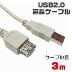 USBケーブル 延長 Aオス-Aメス 3m