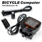 サイクルコンピューター 自転車用 スピードメーター サイコン サイクリング 自転車サイクルメーター