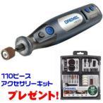 ドレメル DREMEL バッテリーミニルーター マイクロ MICRO 限定品 110pcsアクセサリキット付