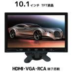 マルチ液晶モニター 10.1インチ HDMI・VGA・RCA入力