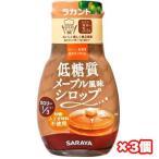 ロカボスタイル 低糖質 メープル風味シロップ 165g ×3個【賞味2020/2】
