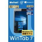WinTab 7 7インチWindowsタブレット Windows10搭載 メモリ1GB ストレージ16GB Bluetooth搭載 WIN-70B