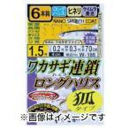 【メール便選択可】がまかつ Gamakatsu ワカサギ連鎖 ロングハリス狐 6本仕掛 1-0.2 W186 42108