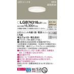 LEDダウンライト100形拡散透明枠 温 LGB74316LE1