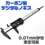 カーボン製デジタルノギス WJ-561