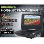 7インチ液晶 ポータブルDVDプレーヤー 乾電池式 ZM-K7