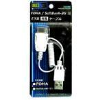 FOMA/SoftBank用 USB充電ケーブル CW-110F