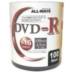 オールウェイズ AL-S100P DVD-R DVDR データ用 16倍速100枚