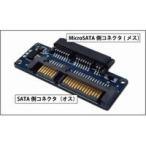 AR-SLSA MicroSATA-SATA変換基板 砧(きぬた)