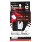 VL53-T20-65 LEDバルブ T20 クールホワイト 6500K No.53
