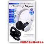 Bluetooth ワイヤレスヘッドホン Folding Style