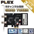 地上波デジタル・BS・CS 8チャンネル同時録画テレビチューナボード PX-Q3PE