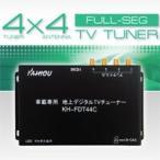 KAIHOU 車載専用地上デジタルTVチューナー KH-FDT44C カーテレビ・AVユニット