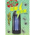 電撃殺虫器 6Wタイプ VS-GK006