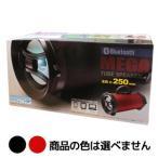 Bluetooth MEGA チューブスピーカー AH10081AA