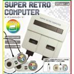 スーパーレトロコンピューター KK-00459