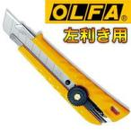 OLFA レフティL型 163B