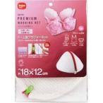 【メール便選択可】ダイヤ ブラジャー 洗濯ネット APEXドーム型