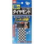 【メール便選択可】レック 鏡のダイヤモンドウロコ取り BB-395
