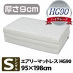 エアリーマットレス シングルサイズ ホワイト 95×198 HG90-S 厚み9cm