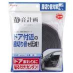 静音計画 風切り音防止テープ 2650