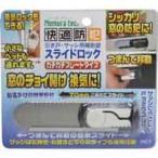 サッシ用簡易補助錠 スライドロック ホワイト N-3080