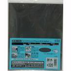 耐水紙やすり 耐水ペーパー #320
