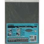 耐水紙やすり 耐水ペーパー #1000