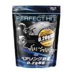 PERFECT HIT ベアリング研磨0.2gBB (3200発入)