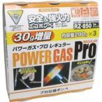 パワーガス・プロ レギュラー RZ-850 200g 3本パック RZ-8501 30%増量缶