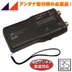家庭用受信機器 BS/UHFチェッカー NL30S NL-30S
