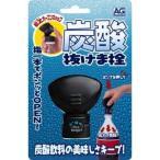 炭酸抜けま栓 EZキャップ ペットボトルジュースの炭酸が抜けない栓