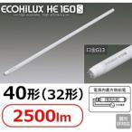直管形LEDランプ HE160S 40形(32形) 2500lm LDG32T-D-17-25-16S