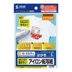 インクジェット用アイロンプリント紙(白布用) JP-TPR8