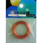 エナメル線 0.4mm 10m DZ-EC10 04-0366
