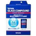 シュアラスター ガラスコンパウンド 100ml S-96