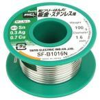 低銀仕様 鉛フリー はんだ 100g Φ1.6mm SF-B1016N
