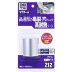 ソフト99 9212 マフラー高耐熱テープ