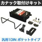 カナック取付けキット 汎用1DIN ポケットタイプ NKK-W10PV