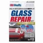 ホルツ ガラスリペアキット MH115 0590154